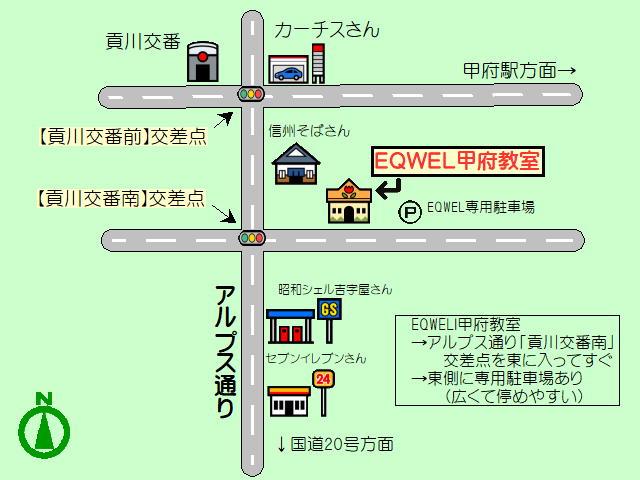 EQWEL甲府教室地図
